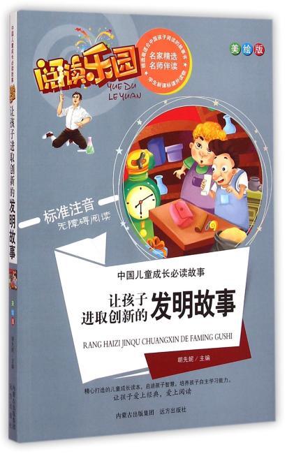 让孩子进取创新的发明故事名家精选 阅读乐园 无障碍阅读 彩图注音版