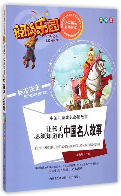 让孩子必须知道的中国名人故事名家精选 阅读乐园 无障碍阅读 彩图注音版