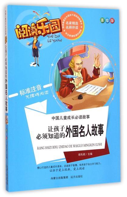 让孩子必须知道的外国名人故事名家精选 阅读乐园 无障碍阅读 彩图注音版
