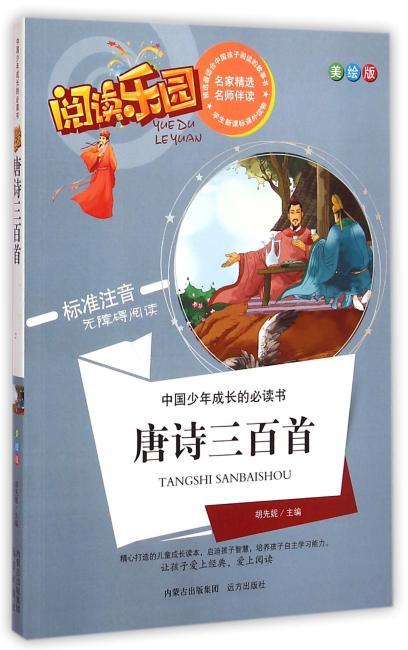 唐诗三百首名家精选 阅读乐园 无障碍阅读 彩图注音版