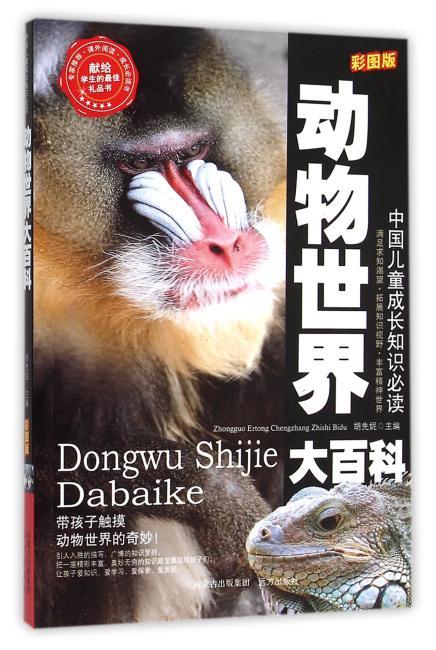 动物世界大百科名家精选 阅读乐园 无障碍阅读 彩图注音版