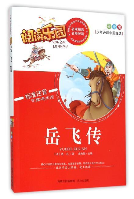 岳飞故事名家精选 阅读乐园 无障碍阅读 彩图注音版