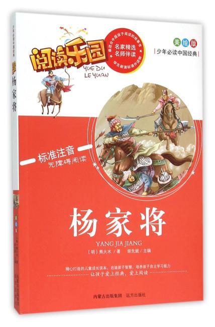 杨家将名家精选 阅读乐园 无障碍阅读 彩图注音版