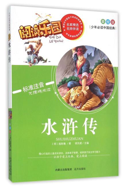 水浒传名家精选 阅读乐园 无障碍阅读 彩图注音版