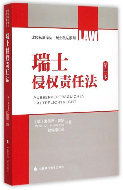 瑞士侵权责任法