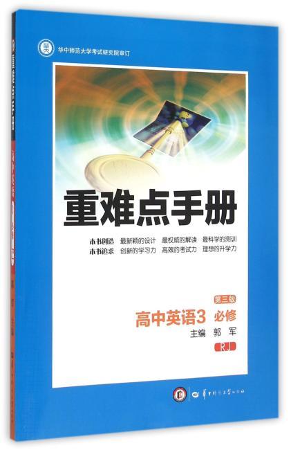 创新升级版重难点手册? 高中英语必修3? RJ 人教版(第三版)