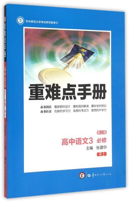创新升级版重难点手册 高中语文必修3? RJ 人教版(第三版)