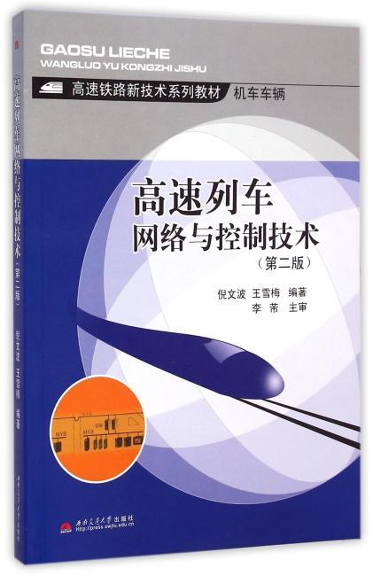高速列车网络与控制技术(第二版)