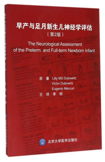 早产与足月新生儿神经学评估(第2版)