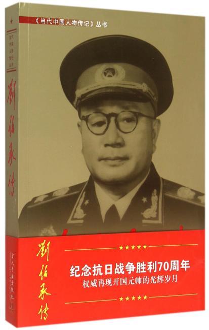 当代中国人物传记丛书 刘伯承传