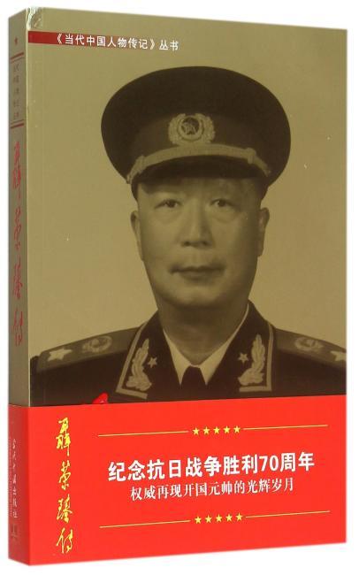 当代中国人物传记丛书 聂荣臻传