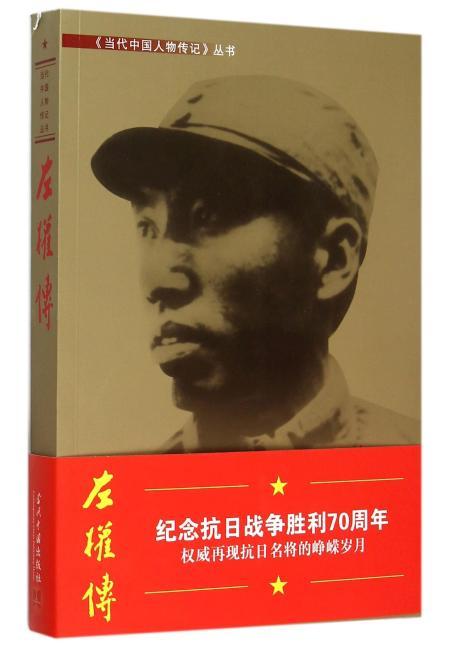 《当代中国人物传记》丛书 左权传
