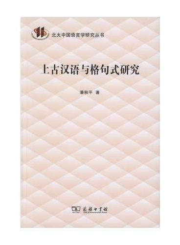 上古汉语与格句式研究