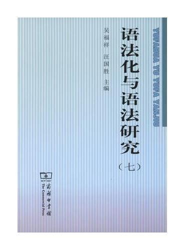 语法化与语法研究(七)