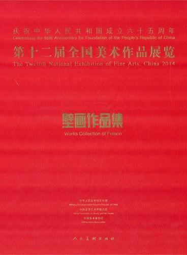 第十二届全国美术作品展览·壁画作品集#