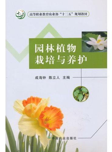 园林植物栽培与养护(成海钟 陈立人)