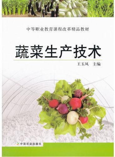 蔬菜生产技术(王玉凤)