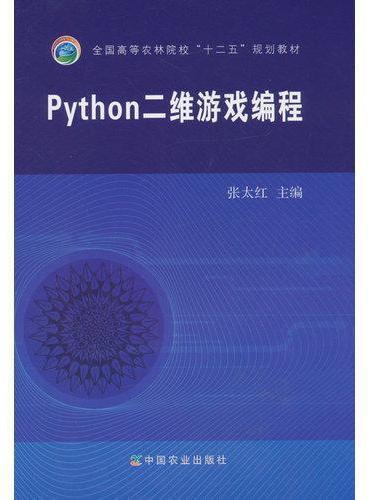 Python二维游戏编程(张太红)