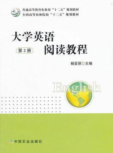 大学英语阅读教程(第2册)(杨亚丽)