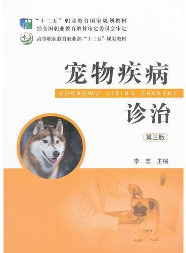 宠物疾病诊治(李志)