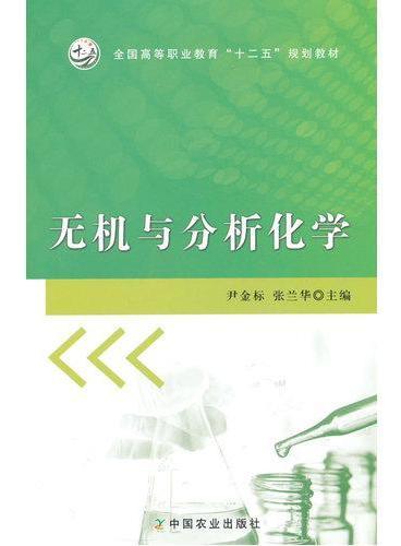 无机与分析化学(尹金标  张兰华)