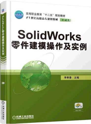 SOLIDWORKS零件建模操作及实例