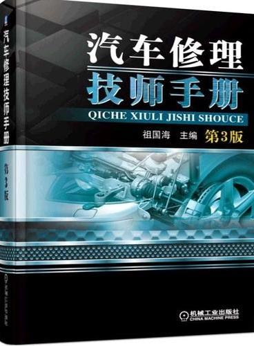 汽车修理技师手册 第3版