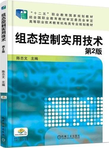 组态控制实用技术 第2版