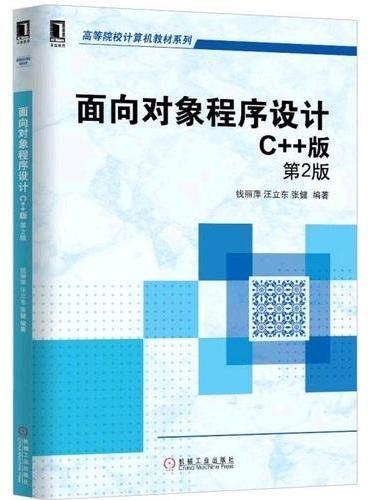 面向对象程序设计:C++版 第2版