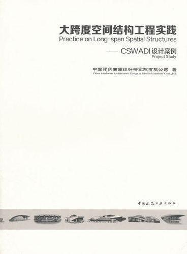 大跨度空间结构工程实践--CSWADI设计案例