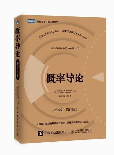 概率导论 第2版·修订版