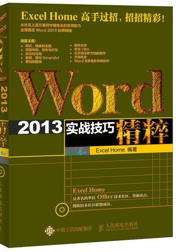 Word 2013实战技巧精粹