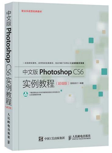 中文版Photoshop CS6实例教程 超值版