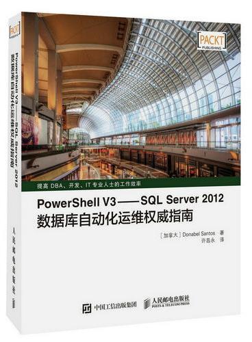 PowerShell V3——SQL Server 2012数据库自动化运维权威指南