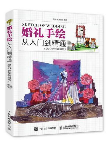 婚礼手绘从入门到精通(DVD教学超值版)