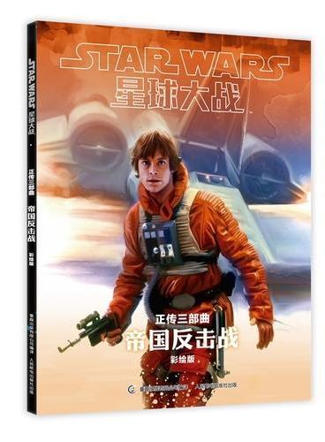 星球大战正传三部曲 帝国反击战 彩绘版