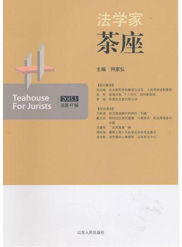 法学家茶座第47辑