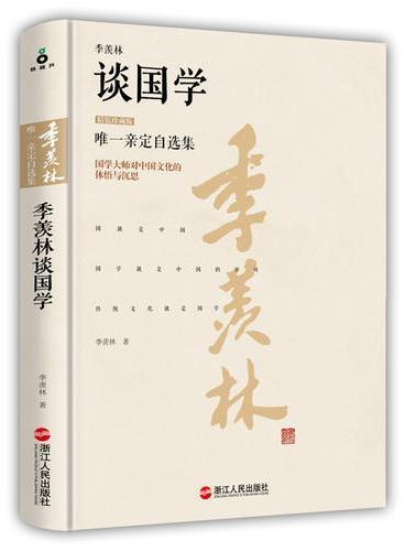 季羡林谈国学(精装珍藏版)