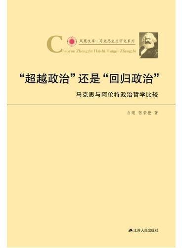 """""""超越政治""""还是""""回归政治"""":马克思与阿伦特政治哲学比较"""