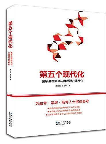 第五个现代化——国家治理体系与治理能力现代化