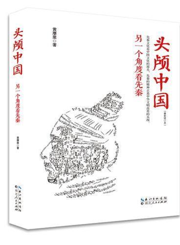 头颅中国——另一个角度看先秦