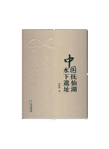 中国抚仙湖水下遗址
