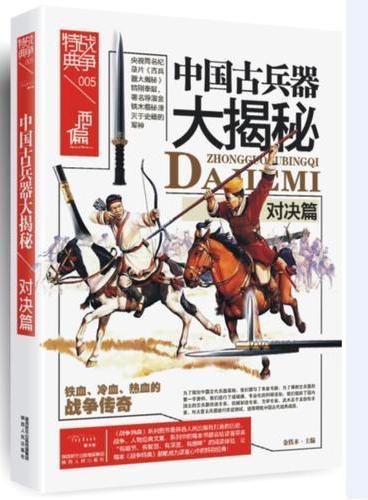 战争特典005:中国古兵器大揭秘·对决篇