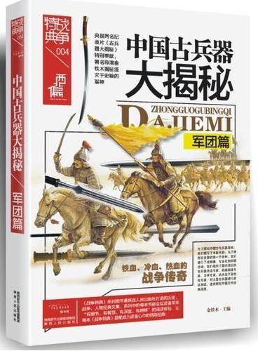 战争特典004:中国古兵器大揭秘·军团篇