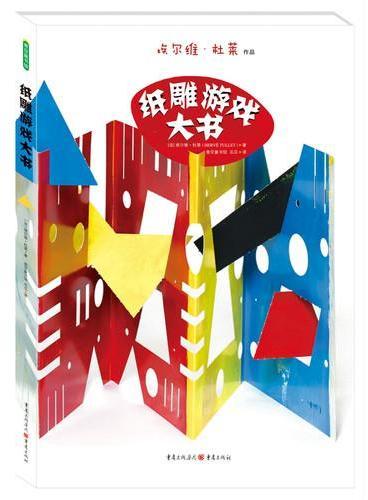 纸雕游戏大书