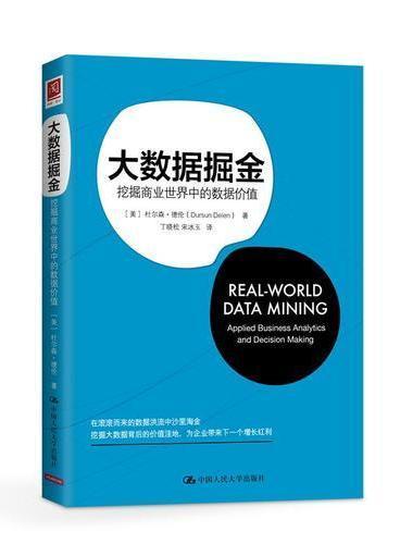 大数据掘金:挖掘商业世界中的数据价值