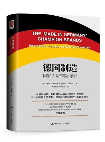 德国制造:国家品牌战略启示录