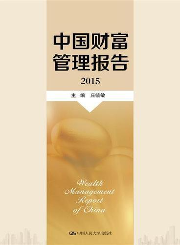 中国财富管理报告(2015)