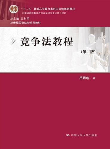 """竞争法教程(第二版)(21世纪民商法学系列教材;""""十二五""""普通高等教育本科国家级规划教材)"""