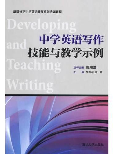 中学英语写作技能与教学示例 新课标下中学英语教师系列培训教程